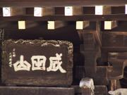 Naritasan sign, Komyodo Hall, Naritasan Shinshoji Temple, Narita, Chiba-ken, Japan, photo